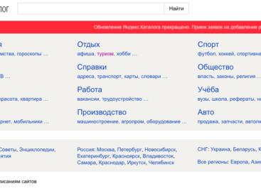 Закрыли Яндекс.Каталог